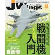 J Wings (ジェイウイング) 2014年 03月号 [2014年1月21日発売] [雑誌]