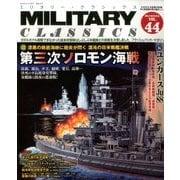 MILITARY CLASSICS (ミリタリー・クラシックス) 2014年 03月号 [2014年1月21日発売] [雑誌]