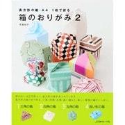 箱のおりがみ〈2〉―長方形の紙・A4 1枚で折る [単行本]