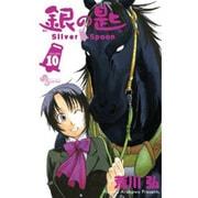 銀の匙(Silver Spoon) 10 限定版(小学館プラス・アンコミックスシリーズ) [コミック]