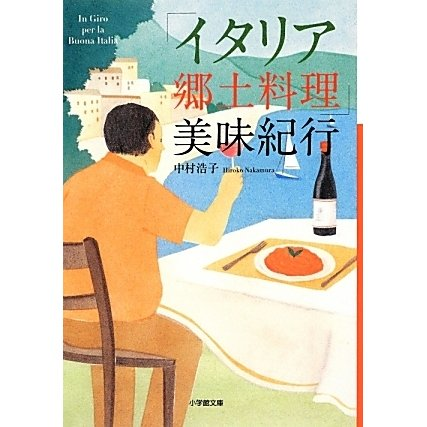 「イタリア郷土料理」美味紀行(小学館文庫) [文庫]