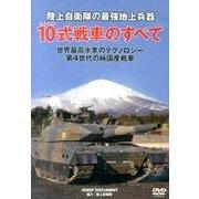 陸上自衛隊の最強地上兵器10式戦車のすべて[DVD] [単行本]