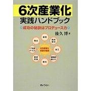 6次産業化実践ハンドブック―成功の秘訣はプロデュース力 [単行本]