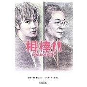 相棒season11〈中〉(朝日文庫) [文庫]