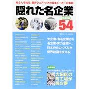 隠れた名企業54製造業編 東京カレンダームックシリーズ [ムックその他]