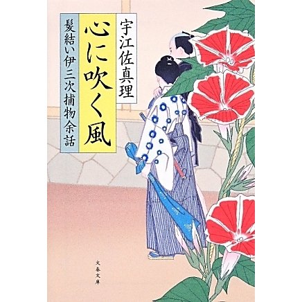 心に吹く風―髪結い伊三次捕物余話(文春文庫) [文庫]