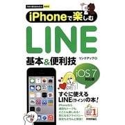 iPhoneで楽しむLINE 基本&便利技(今すぐ使えるかんたんmini) [単行本]
