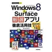 Windows8 & Surface厳選アプリ徹底活用技(今すぐ使えるかんたんmini) [単行本]