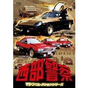 西部警察 マシンコレクションシリーズ SUPER-Z/MACHINE RS 1・2・3