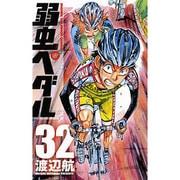 弱虫ペダル 32(少年チャンピオン・コミックス) [コミック]