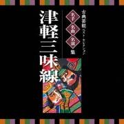 古典芸能ベスト・セレクション 名手名曲名演集 津軽三味線 (VICTOR TWIN BEST)