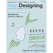 Web Designing (ウェブデザイニング) 2014年 02月号 [雑誌]