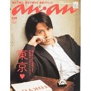 an・an (アン・アン) 2014年 1/22号 [雑誌]