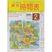 九州の綜合時間表 2014年 02月号 [雑誌]