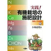 実践!有機栽培の施肥設計―設計ソフト付き [単行本]