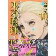 東京喰種-トーキョーグール 10(ヤングジャンプコミックス) [コミック]