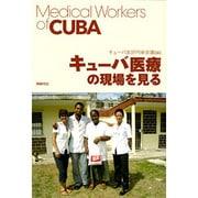 キューバ医療の現場を見る [単行本]