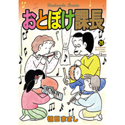 おとぼけ課長 (26) (芳文社コミックス) [コミック]