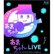 あまちゃんLIVE あまちゃん スペシャルビッグバンドコンサート in NHKホール