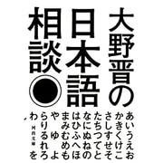 大野晋の日本語相談(河出文庫) [文庫]
