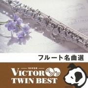 フルート名曲選 (VICTOR TWIN BEST)