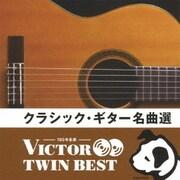 クラシック・ギター名曲選 (VICTOR TWIN BEST)