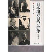 日本地方自治の群像〈第4巻〉(成文堂選書) [単行本]