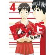 DAYS 4(少年マガジンコミックス) [コミック]