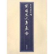 新・国史大年表〈第9巻〉現代―1965-2012 [単行本]