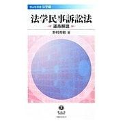 法学民事訴訟法 逐条解説(信山社双書 法学編) [全集叢書]