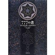 777の書 新装版 [単行本]