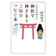 みんなの神さま 神社で神さまとご縁をつなぐ本―神さまの専門分野を知って、ご利益を確実にいただくために [単行本]