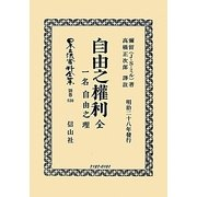自由之權利―一名自由之理 全(日本立法資料全集〈別巻830〉) [全集叢書]