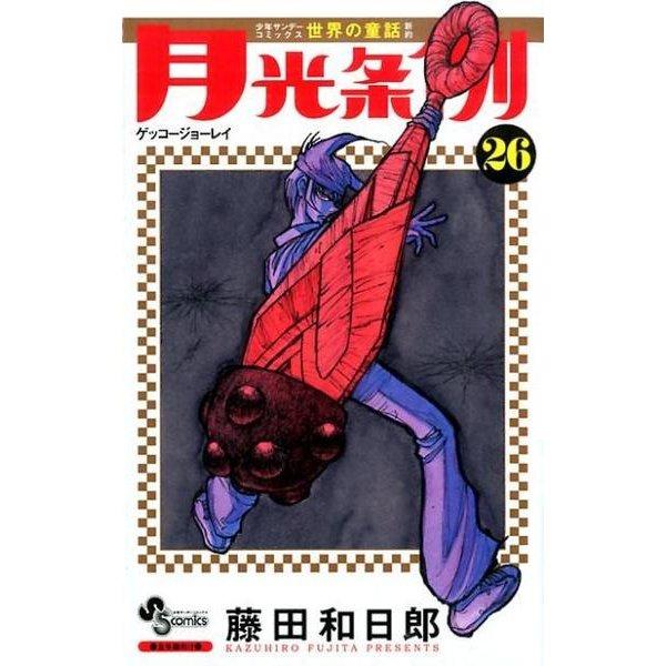 月光条例<26>(少年サンデーコミックス) [コミック]