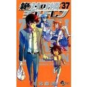 絶対可憐チルドレン 37(少年サンデーコミックス) [コミック]
