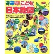 見て、学んで、力がつく!こども日本地図―写真とイラストいっぱいの地図で、楽しく日本の都道府県を学ぼう! [単行本]