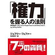 「権力」を握る人の法則(日経ビジネス人文庫) [文庫]