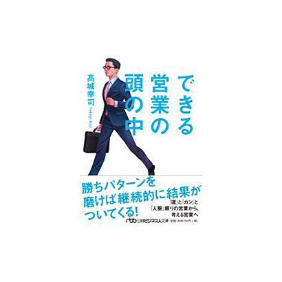 できる営業の頭の中(日経ビジネス人文庫) [文庫]