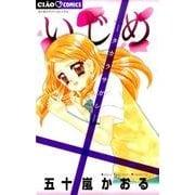 いじめ-タカラサガシ-(ちゃおコミックス) [コミック]
