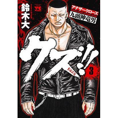 クズ!!~アナザークローズ九頭神竜男 3(ヤングチャンピオンコミックス) [コミック]