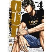 OUT 4(ヤングチャンピオンコミックス) [コミック]