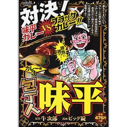 包丁人味平 カレー編 3(バンブー・コミックス) [コミック]
