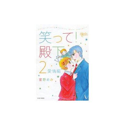 笑って!殿下 2 愛情編(バンブー・コミックス) [コミック]