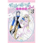 花冠の竜の国2nd 3(プリンセスコミックス) [コミック]
