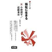 小林運平/近藤兼市(シリーズ福祉に生きる〈64〉) [単行本]