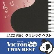 JAZZで聴く クラシック ベスト (VICTOR TWIN BEST)