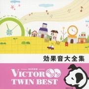 効果音大全集 (VICTOR TWIN BEST)
