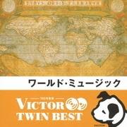 ワールド・ミュージック (VICTOR TWIN BEST)