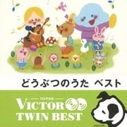 どうぶつのうた ベスト (VICTOR TWIN BEST)