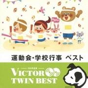 運動会・学校行事 ベスト (VICTOR TWIN BEST)